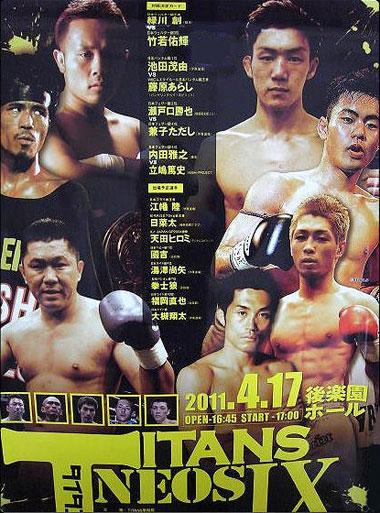 TITANS事務局/新日本キックボクシング協会「TITANS NEOS IX」