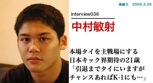 格闘技ウェブマガジンGBR>365人インタビュー>036 中村敏射